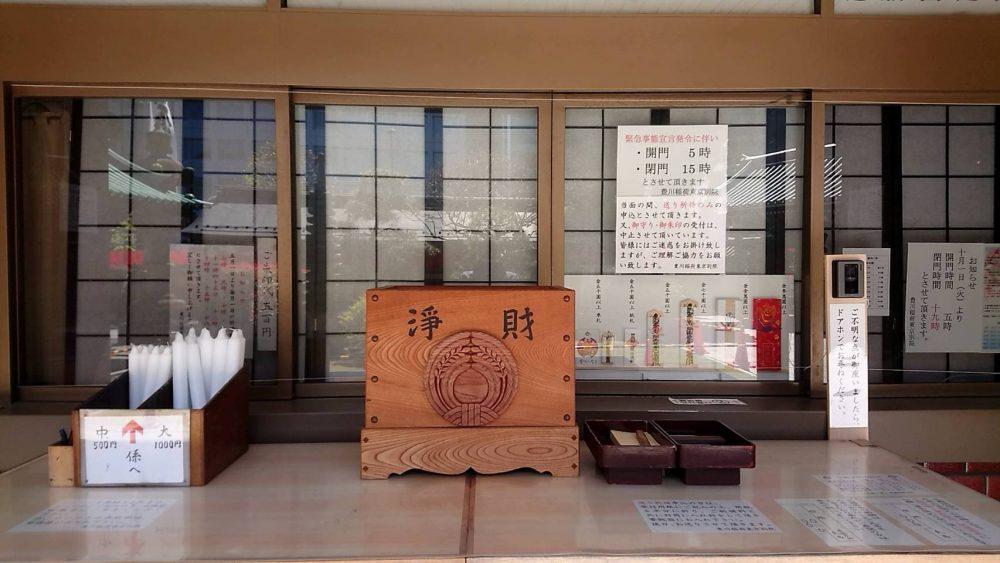 緊急事態宣言による、豊川稲荷東京別院の対応について※4/14一部変更