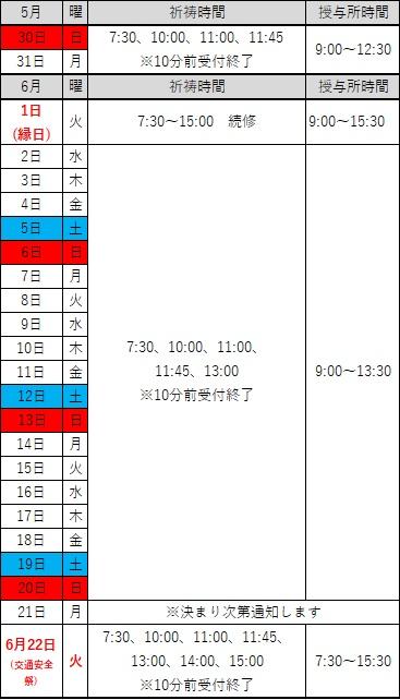 緊急事態宣言延長による時間変更と、6月の写経会中止のお知らせ