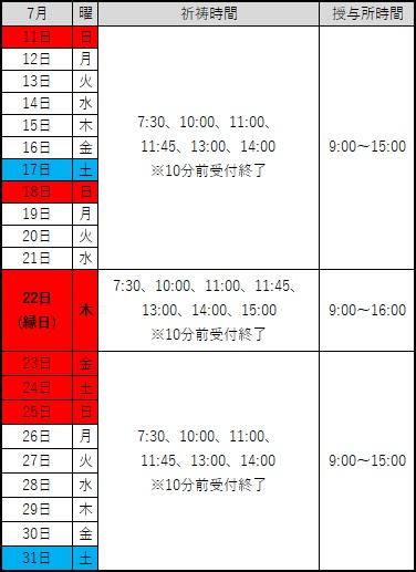 7/12以降の予定と、東京オリンピックによる交通規制お知らせ
